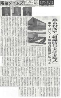 組織暗号化_新聞記事.png